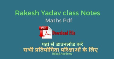 Rakesh Yadav Notes Pdf: Rakesh Yadav Mathematic Notes