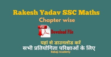 Rakesh Yadav Math Book Pdf in Hindi with Video