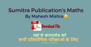 Math Tricks Pdf: Sumitra Publication Tricky Mathematics Pdf: