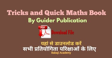 Math Trick Questions: Math Tricks in Hindi, Tricky Math questions Pdf