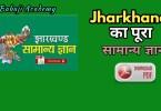 Jharkhand Saamanya Gyan Pdf