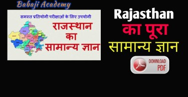 Rajasthan Saamanya Gyan Pdf Download