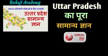 Uttar Pradesh General Knowledge Book in Hindi Pdf Download