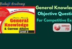 General Knowledge Objective Questions Pdf- Disha Publication