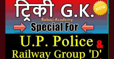 GK Tricks Pdf Download: GS Short Trick Book in Hindi