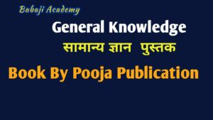 GK Book by Pooja Publications