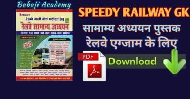 Railway Speedy GK in Hindi Free PDF Download