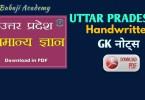 Handwritten Notes of UP GK in Hindi Pdf Free Download 2019