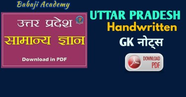 Handwritten Notes of UP GK in Hindi Pdf Free Download 2019