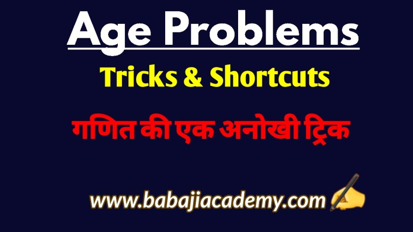 Problems Bases on Ages Tricks and Shortcuts
