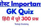 GK Questions : GK Pdf Download, GK Online Test