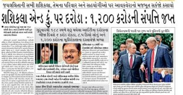 SandeshEpaper: Gujarat Samachar epaper pdf download