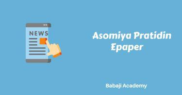 Asomiya pratidin Epaper Today: Aassamese News paper Today
