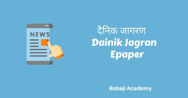 Dainik Jagran E Paper: Today News paper in Hindi
