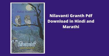 Original Nilavanti Granth pdf download in Marathi and Hindi
