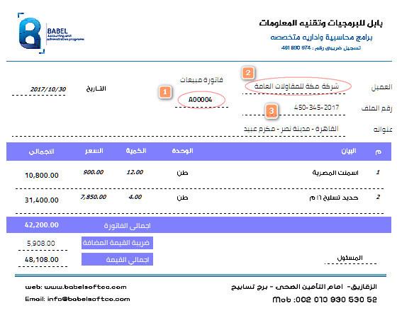 ضريبة القيمة المضافة ومعالجتها محاسبيا Vat المعالجة المحاسبية