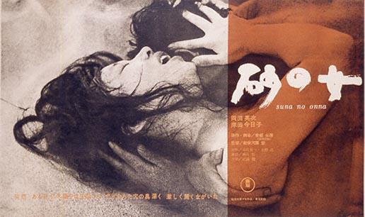 Una mujer en la arena (Suna no onna), de Hiroshi Teshigahara (1964) (1/6)