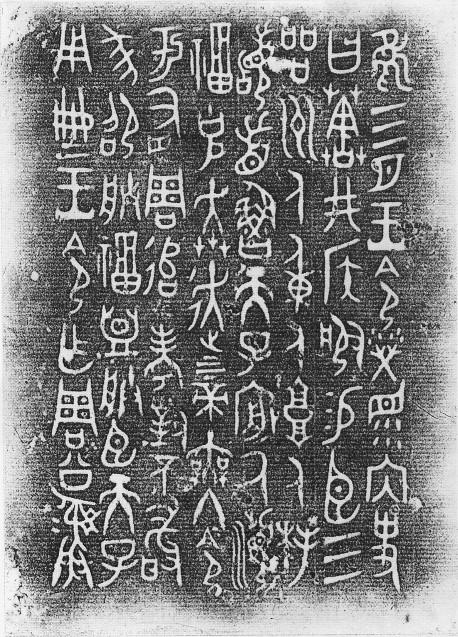 BabelStone Blog Old Hanzi