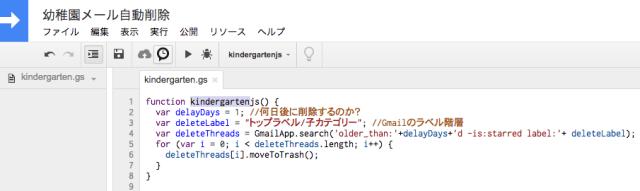Gmailを自動削除する設定画面2