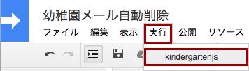 Gmailを自動削除する設定画面24