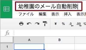 Gmailを自動削除する設定画面6