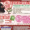 東武博物館 新春イベント