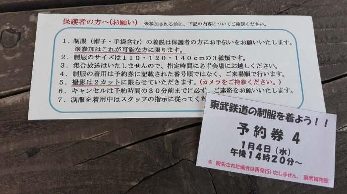 東武鉄道博物館 イベント 撮影会 車掌さん