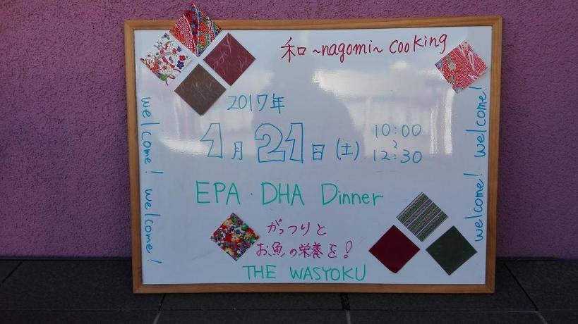 永井マザーズホスピタル お料理教室 1月21日 お魚