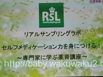 RSL13 サンプル百貨店 イベント お土産