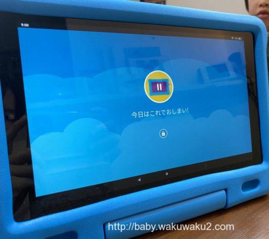 Amazon fireHD10キッズモデル タブレットデビュー アプリ アマゾン キッズタブレット
