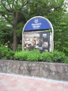 シェラトン都ホテル東京入口