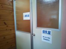 マザー牧場 授乳室