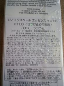 ベビークリーム MYYUKI株式会社