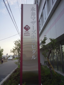 永井マザーズホスピタル