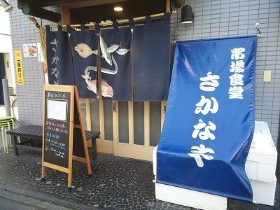 さかなや 海鮮丼