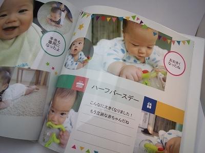 マイブック 写真整理 赤ちゃん
