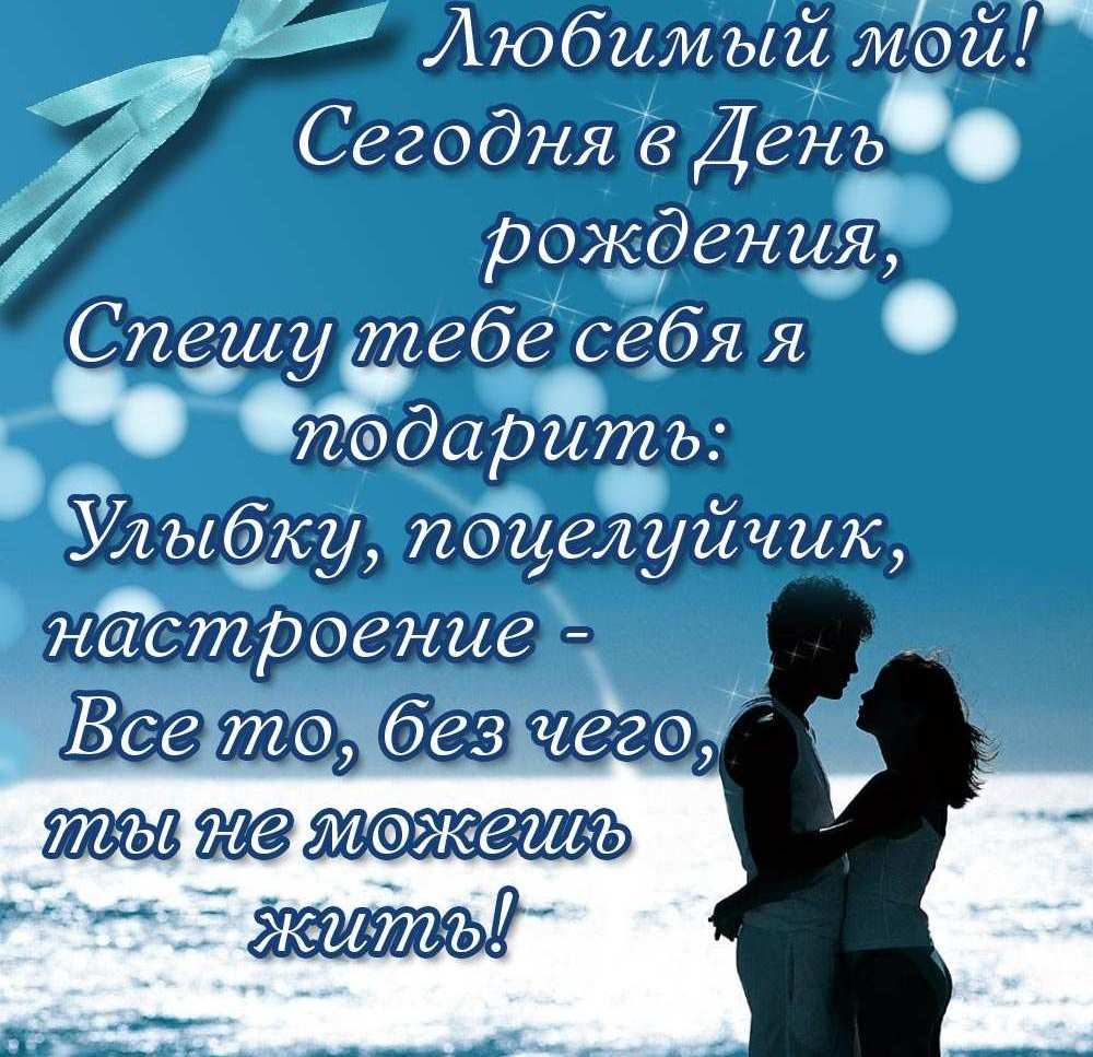 любимый муж стих поздравление улавливает