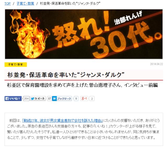 日経DUALに代表曽山が掲載されました。