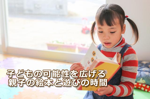 子どもの可能性を広げる 親子の絵本と遊びの時間