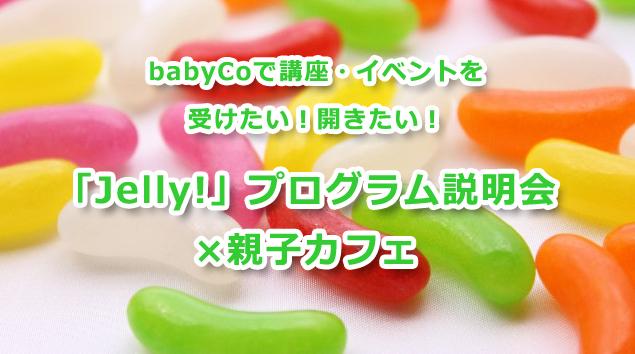 Jelly!プログラム説明会×親子カフェ