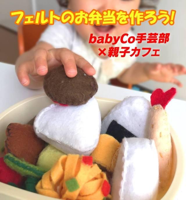babyCo手芸部×親子カフェ