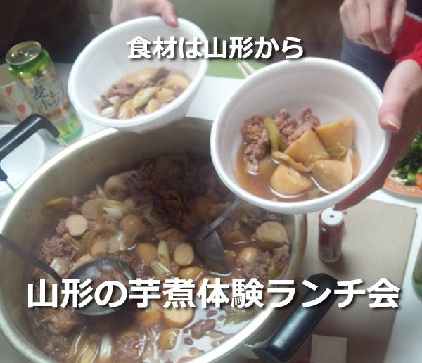 山形の芋煮体験ランチ会
