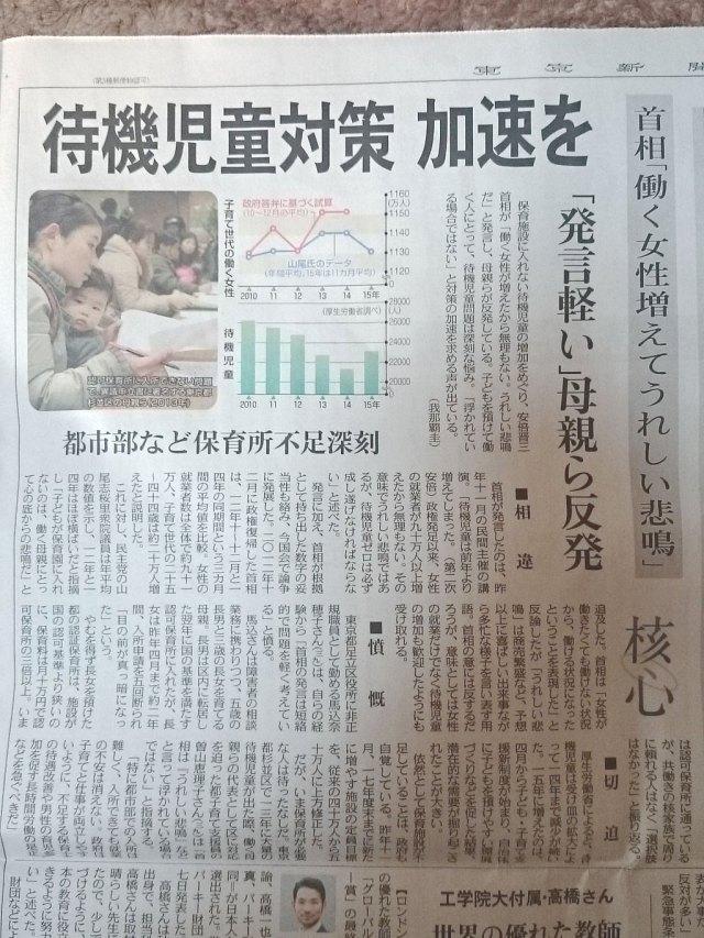 20160218東京新聞