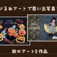 【「ハロウィン」と「読書の秋」のアート!】おひるねアート撮影体験×お茶会