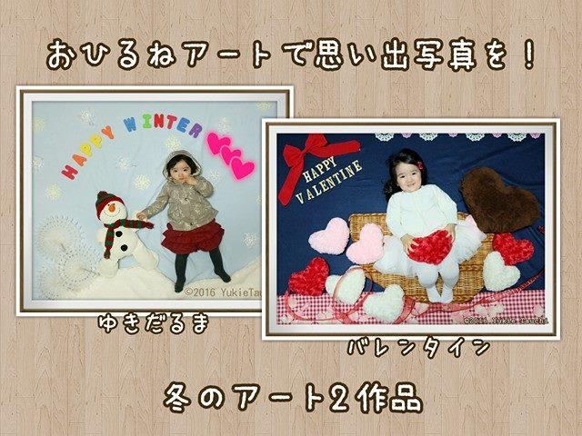 【バレンタインと雪のアート!】おひるねアート撮影体験×お茶会