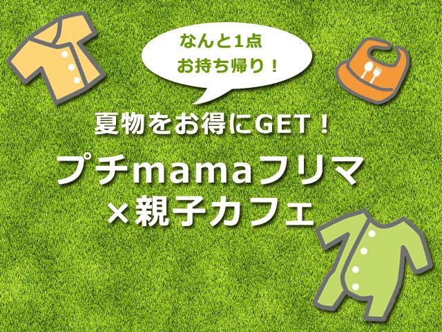 【ベビー服1点持ち帰り】プチmamaフリマ×親子カフェ【優先入場アリ】