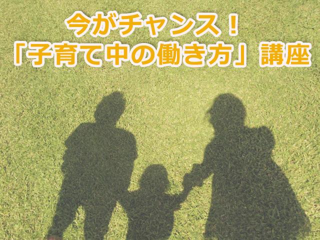 【どうする?両立】10/16(月)AM「自分らしい働き方」フォローアップ交流会×親子カフェ