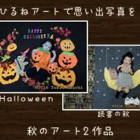 【「Halloween」と「読書の秋」のアート!】おひるねアート撮影体験×親子カフェ