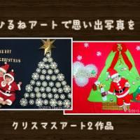 【「ホワイトツリー」と「クリスマスツリー」のアート!】おひるねアート撮影体験×親子カフェ