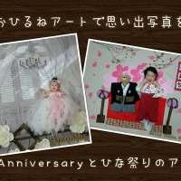 【「Anniversary」と「ひな祭り」のアート!】おひるねアート撮影体験×親子カフェ